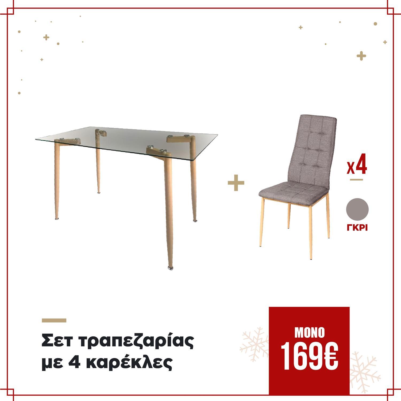 S/5 Τραπέζι Alonso μεταλλικό/γυάλινο natural και 4 καρέκλες Rolanda γκρι/natural 120x70x75cm Home Plus 01.01.0887-1