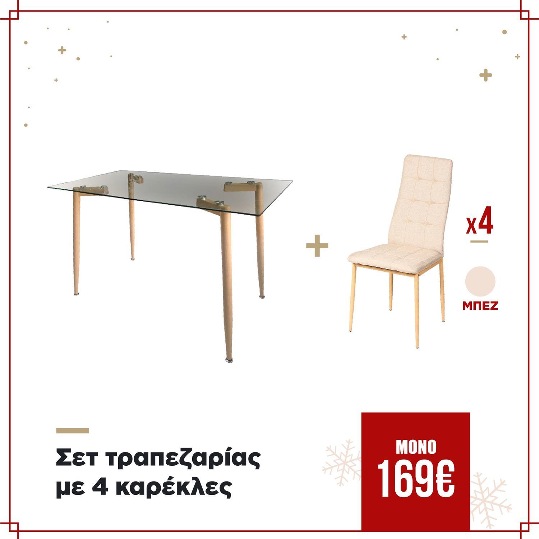 S/5 Τραπέζι Alonso μεταλλικό/γυάλινο natural και 4 καρέκλες Rolanda μπεζ/natural 120x70x75cm Home Plus 01.01.0887-2