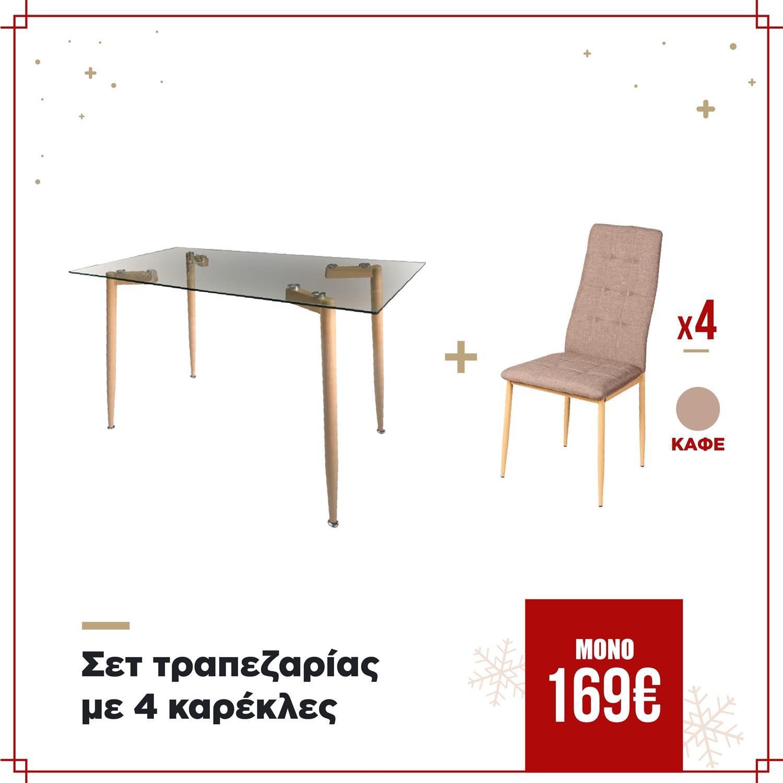 S/5 Τραπέζι Alonso μεταλλικό/γυάλινο natural και 4 καρέκλες Rolanda καφέ/natural 120x70x75cm Home Plus 01.01.0887-3